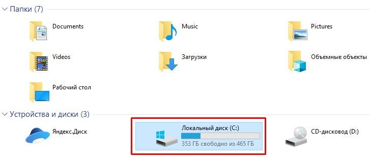 sozdat-papku-na-diske.jpg