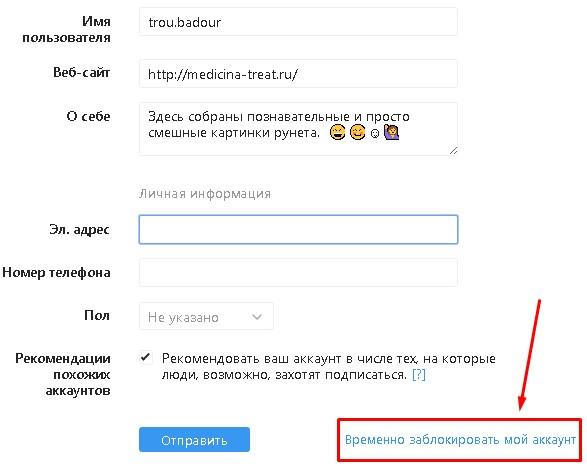 vremenno-zablokirovat-instagram