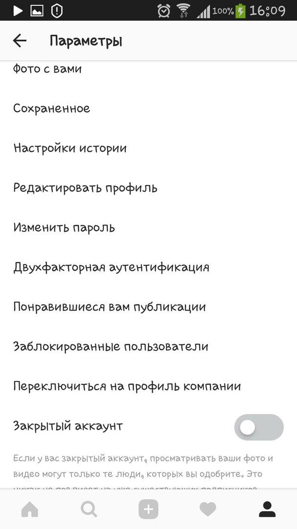 zakrit-akkaunt-v-instagram