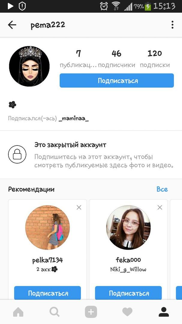 zakritii-akkaunt-v-instagram
