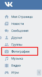 fotografii-vk