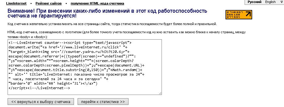 kod-schetchika-liveinternet