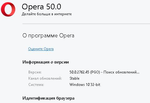 novaya-versiya-brauzera-opera