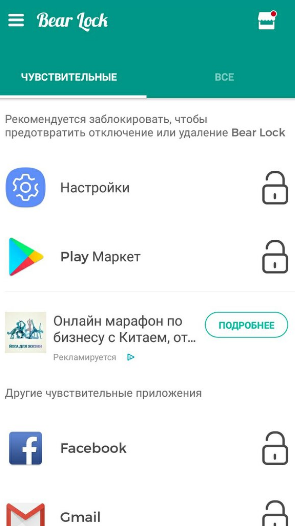 prilozhenie-blokirovki