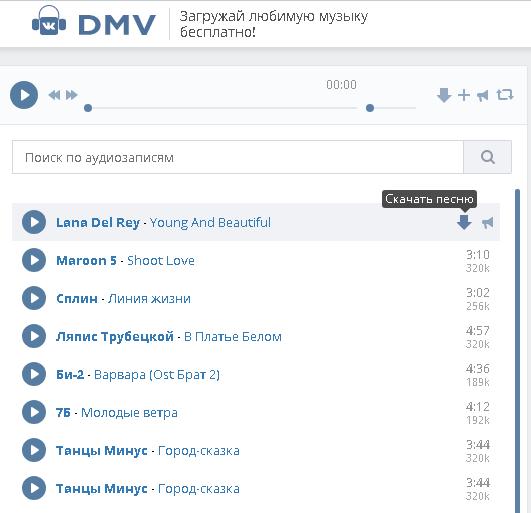 skachat-musiku-vk-dmv