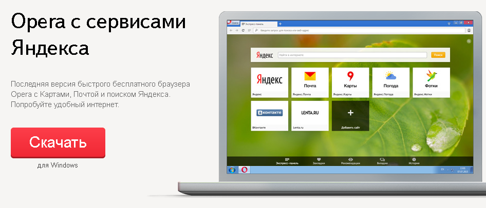 skachat-operu-dlya-windows