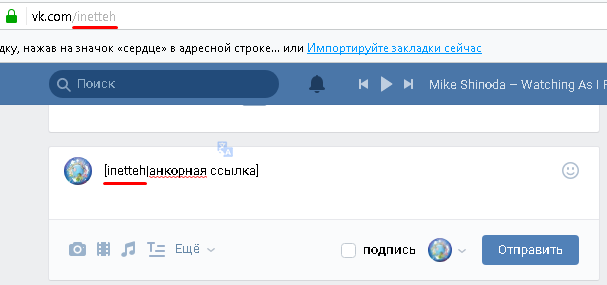 text-ssilka-v-vk