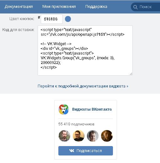 vidzhet-vkontakte