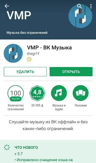 vmp-vk-musika