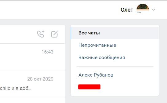 dialogi-vk
