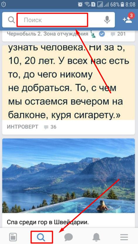 poisk-vkontakte