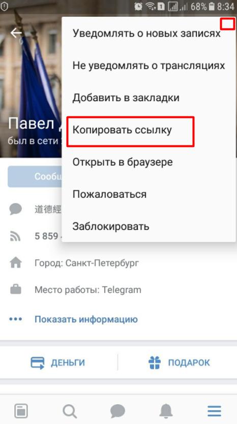 skopirovat-id-adress