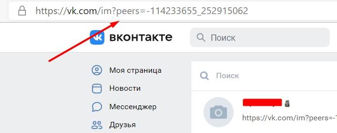 ssilka-na-stranicu-soobscheniya-vk