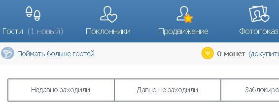 kak-uznat-kto-udalilsya-iz-druzejj-v-vk