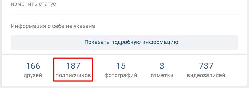 chislo-podpischikov