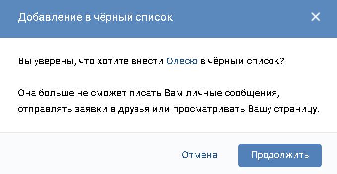 dobavit-podpischika-v-chernii-spisok
