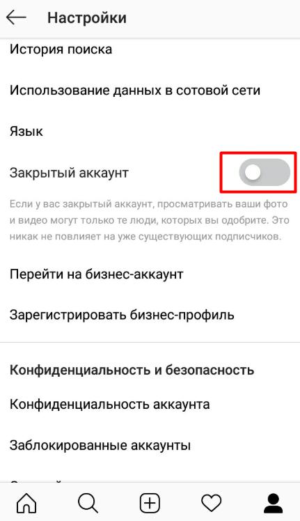 kak-zakrit-akkaunt-v-instagrame