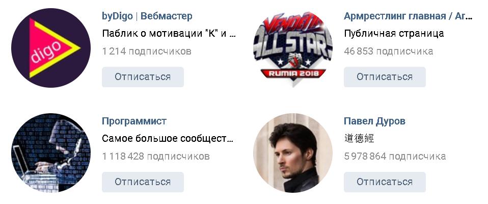 otpisatsya-ot-cheloveka-v-vk