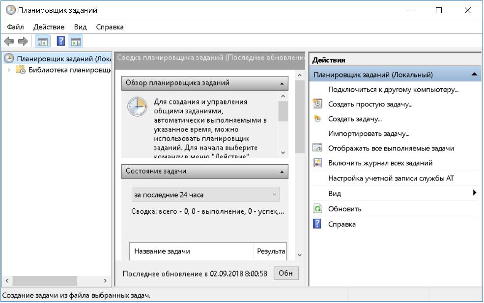 planirovschik-zadanii-windows10