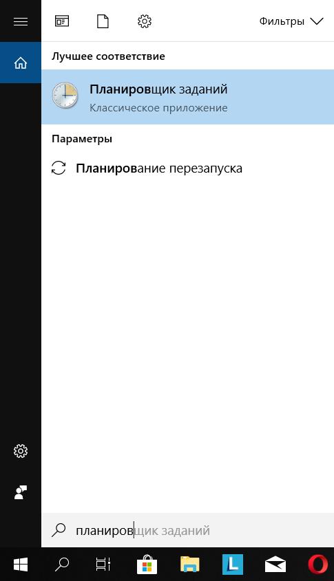 planirovschik-zadanii