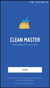 zapustit-clean-master