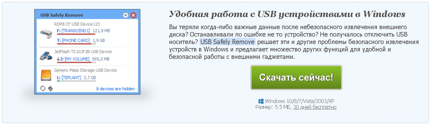 skachat-usb-safely-remove