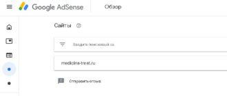 obyazatelnaya-proverka-novykh-sajjtov-v-uchetnojj-zapisi-adsense