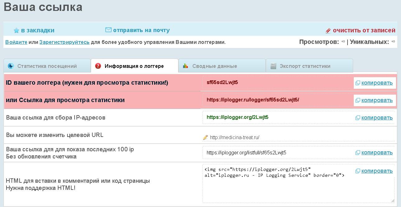 iplogger-lovushka-ip