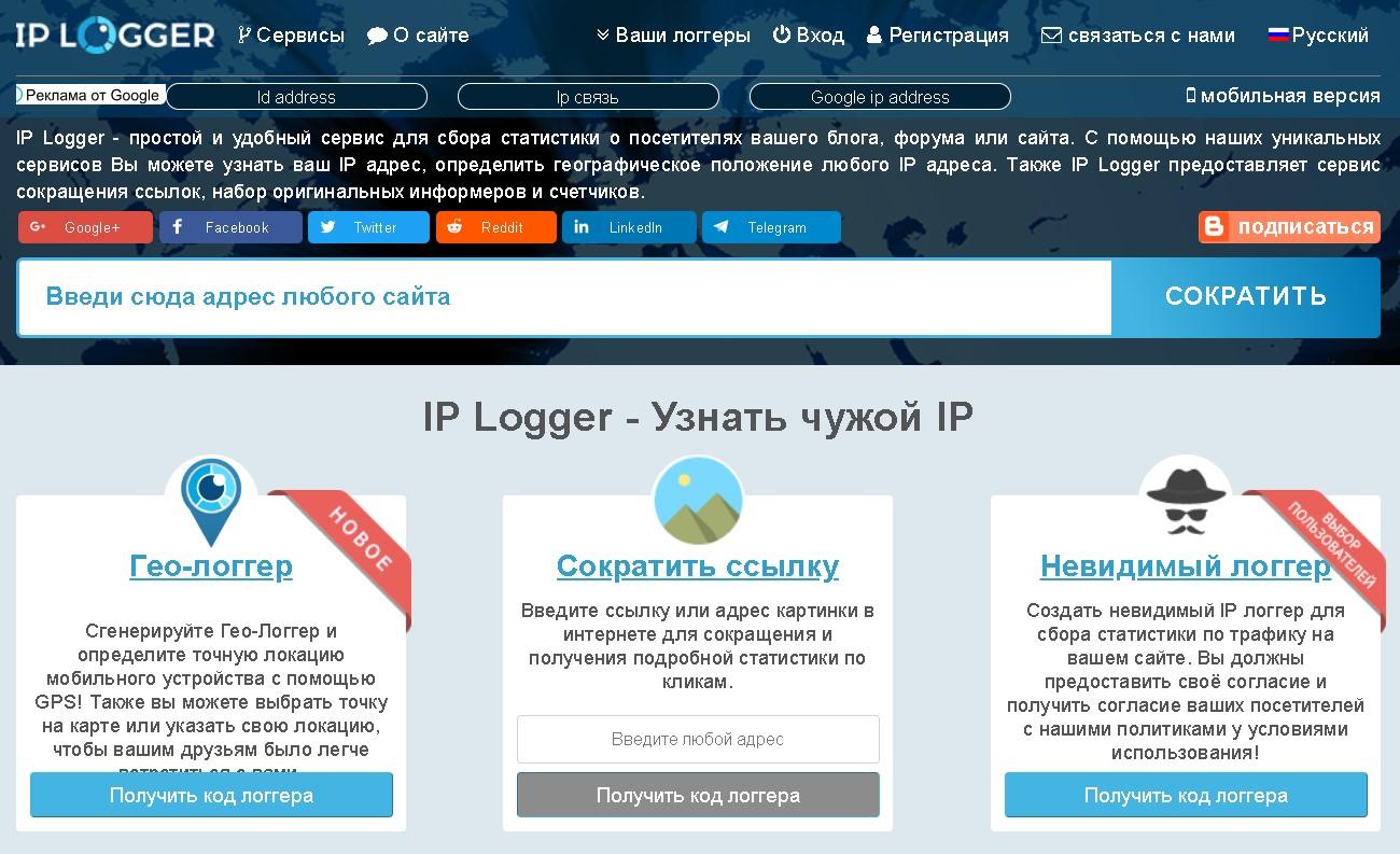 iplogger-sbor-statistiki