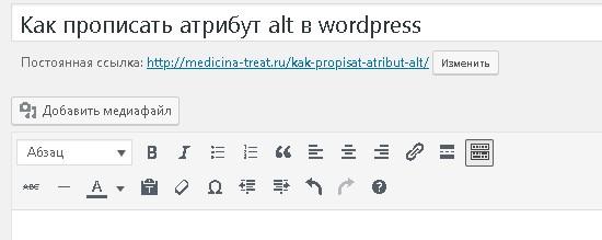 kak-propisat-atribut-alt-v-wordpress
