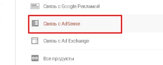 kak-svyazat-google-adsense-i-google-analytics