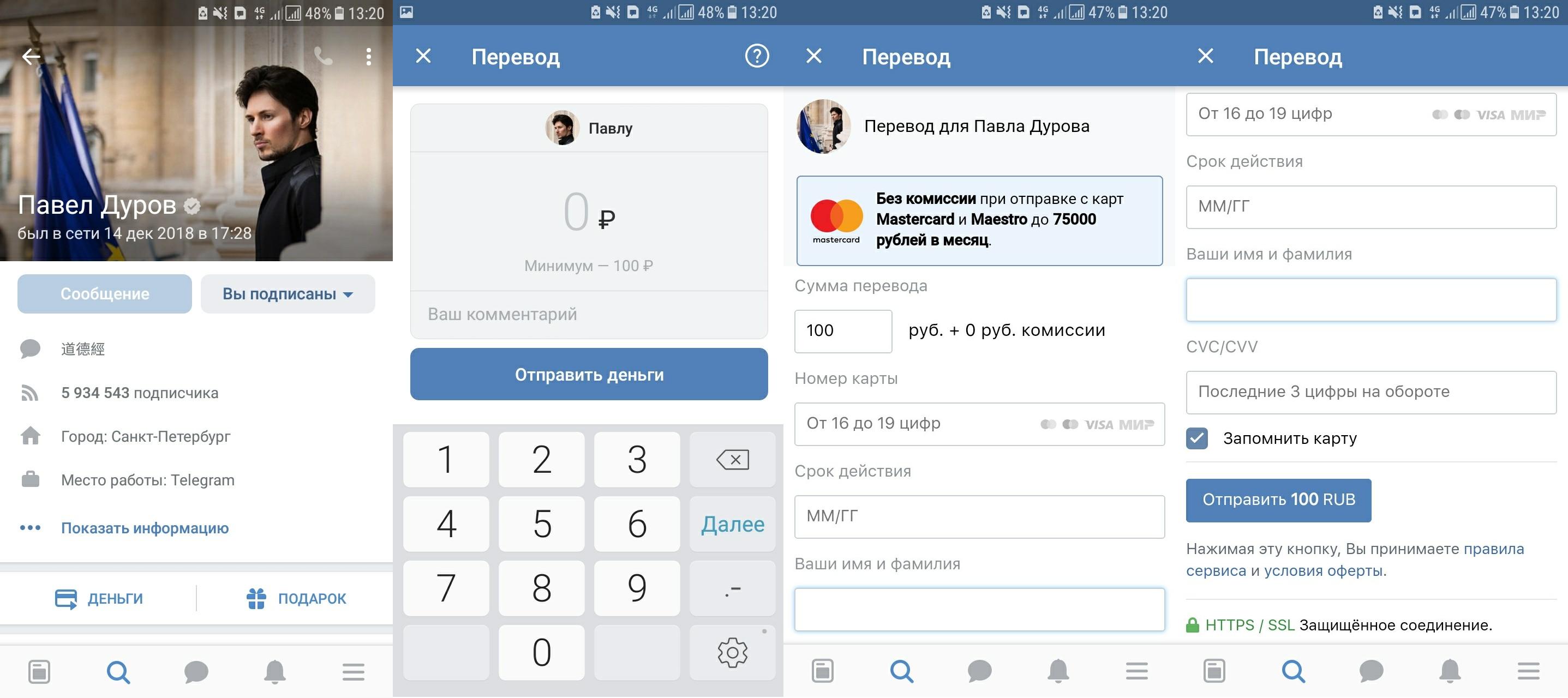 pevesti-dengi-vkontakte-cherez-telefon