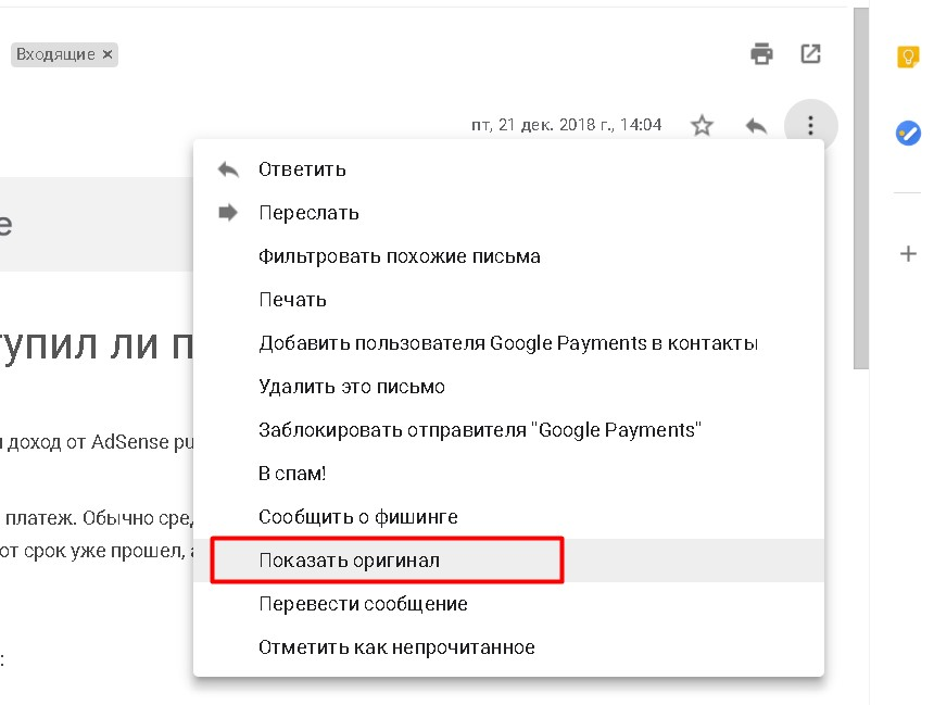 pokazat-original-gmail