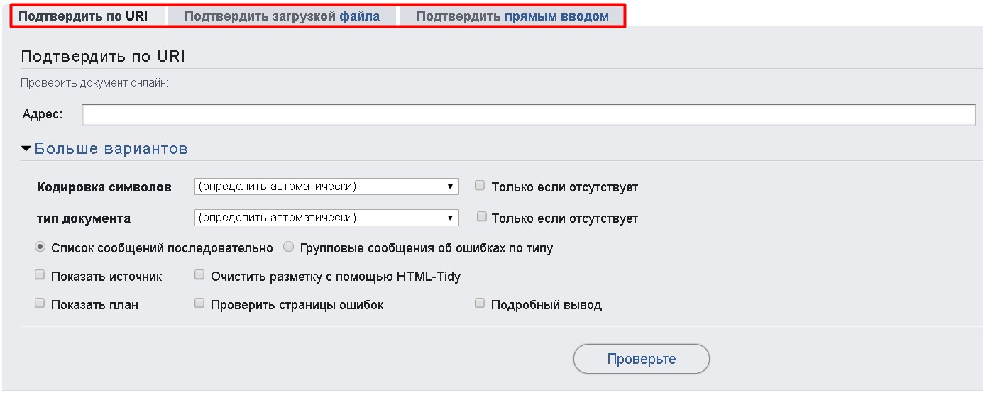 proverka-validnosti-html-koda