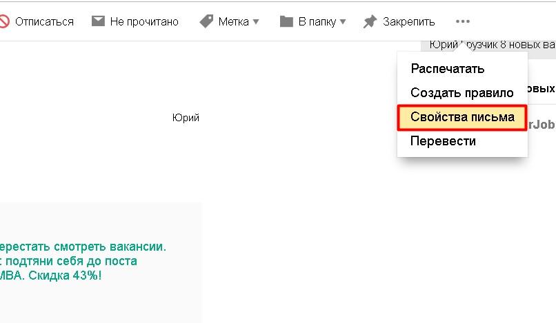 svoistva-yandex-pisma
