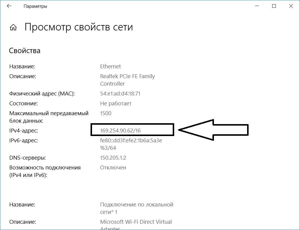 vnutrenni-ip-adress