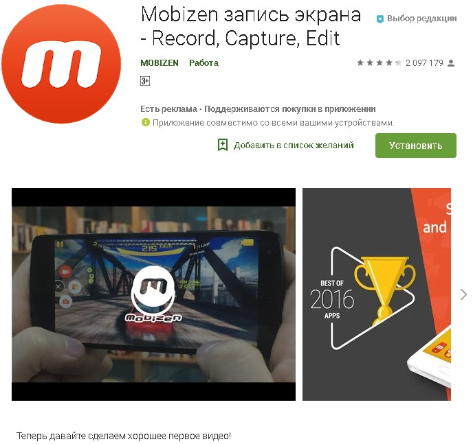 Mobizen-zapis-s-ekrana