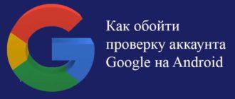 kak-obojjti-akkaunt-google