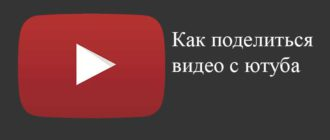 kak-podelitsya-video-s-yutuba.jpg
