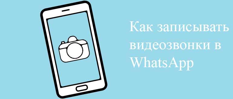 kak-zapisyvat-videozvonki-v-whatsapp