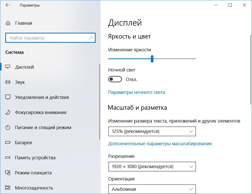 nastroika-yarkosti-ekrana-v-windows-10.jpg