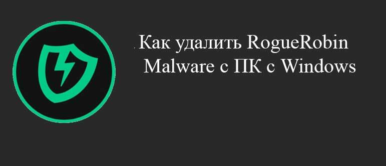 udalit-RogueRobin-Malware.jpg
