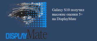 galaxy-s10-nabiraet-naivysshuyu-ocenku.jpg