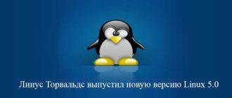 linux-5-0