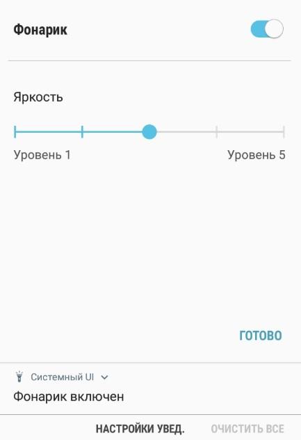 nastroika-yarkosti-fonarika-na-telefone