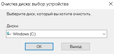 ochistki-diska-v-windows-10