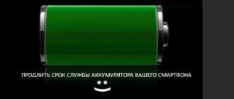 prodlit-srok-sluzhbi-batarei-smartfona