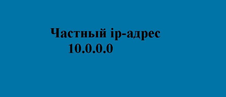ip-adress-10-0-0-0