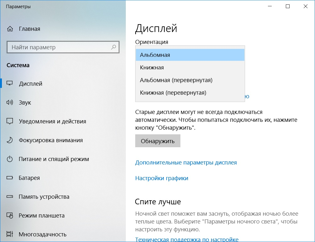 orientaciya-ekrana-windows-10
