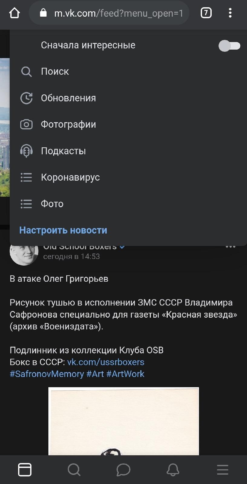 mobilnaya-versiya-vkontakte-so-smartfona.jpg